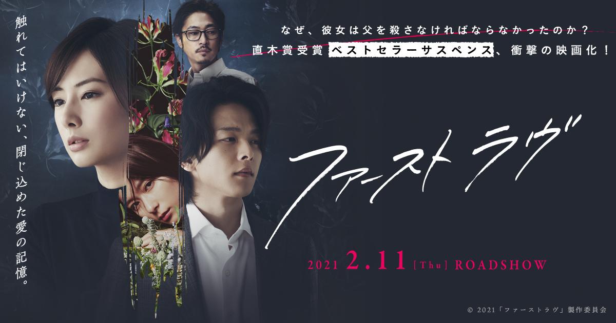 ファースト ラブ 相関 図 2度目のファースト♡ラブ ドラマ公式サイト